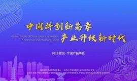 中国科创新篇章,产业升级新时代 —2019智见•宁波产投峰会