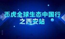 币虎全球生态中国行之西安站