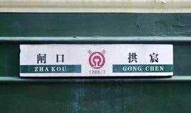 9.9元徒步 | 3.23 已成行!这里有列开往春天的列车~文艺必打卡!