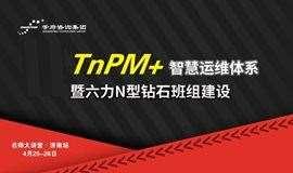 名师大讲堂(济南站)  TnPM+智慧运维体系暨六力N型钻石班组建设