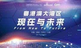 CEEC科技Corner | 粤港澳大湾区?#21512;?#22312;与未来 3月31日和你相约