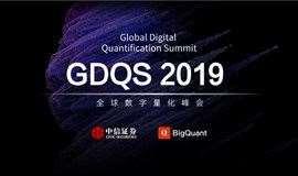 GDQS全球数字量化峰会(广州)