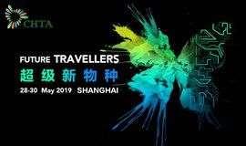 CHTA未来旅行者大会2019