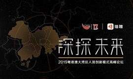 深探·未来——2019粤港澳大湾区人资创新模式高峰论坛