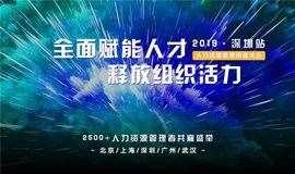 2019中智咨询人力资源管理创新大会-深圳站