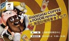上海咖啡美食文化节空降魔都!100+网红咖啡美食店一次打卡,免费吃喝美食~