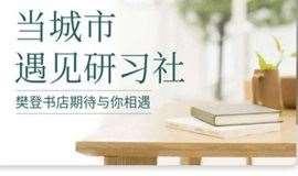 樊登读书研习社《他人的力量》