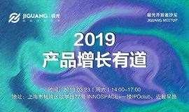 2019 产品增长有道——极光开发者沙龙JIGUANG MEETUP