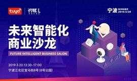 未来智能化商业沙龙 | 宁波站