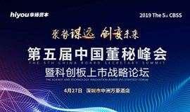 第五届中国董秘峰会暨科创板上市战略论坛