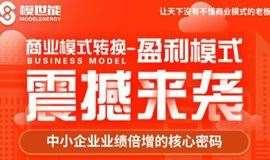 4月1-3号《商业模式转换-盈利模式》成都站报名通道!