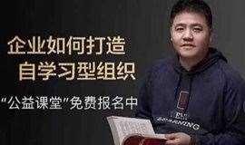 樊登读书百场公益翻转课堂