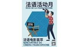 法语电影荟萃 | RENCONTRE DU CINEMA FRANCOPHONE