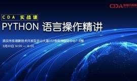 CDA数据实战课 - Python在未来的发展趋势及应用场景