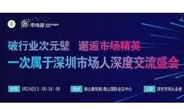 打破行业次元壁 邂逅市场精英,一次属于深圳市场人的交流盛会