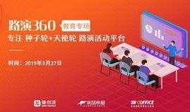 【路演360】第108期-教育专场