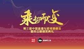 【乘势而变·守正创新】中国直播与短视频峰会颁奖晚会嘉vip席