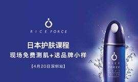 日本RICE FORCE护肤课堂 ● 现场免费测肌+送品牌小样