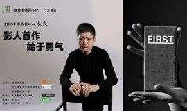 悦祺预告:FIRST影展创始人宋文——影人首作,始于勇气
