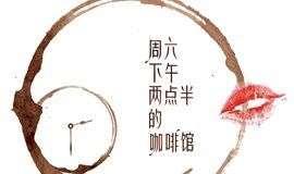 第五届中国原创话剧邀请展·《周六下午两点半的咖啡馆》