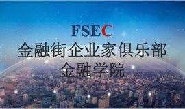 金融街企业家俱乐部战略合作伙伴招募暨见面会