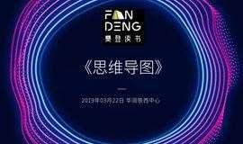 「樊登读书 沈北新区授权点」主题《思维导图》线下分享