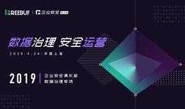 数据治理与安全运营 | FreeBuf企业安全俱乐部(上海站)