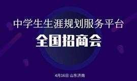 中学生生涯规划服务平台全国招商会(济南站)