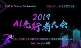 2019AI先行者大会