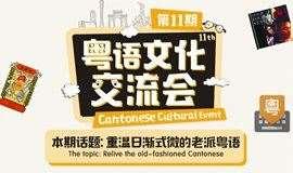 粵語文化交流會第11期-重溫日漸式微的老派粵語