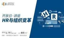 HR讲座 |康跃先生(Kevin Kang):HR与组织变革