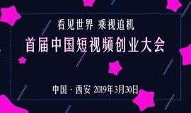 首届中国短视频创业大会