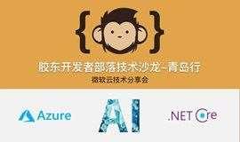 胶东开发者技术沙龙青岛行-微软云技术分享会