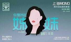上海 MONO 阿卡贝拉同乐会第253期活动 《姐妹》