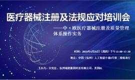2019年度医疗器械注册及法规应对系列培训会( 一)