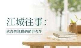 物外·汉口店|江城往事:武汉老建筑的前世今生