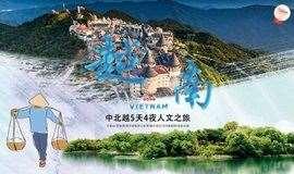 【精致8人小团】越南越美丨河内岘港初夏人文旅游