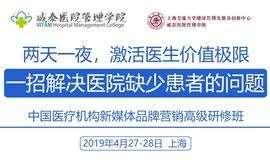 中国医疗机构新媒体品牌营销高级研修班