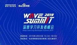 【WAVE SUMMIT】百度深度学习开发者峰会