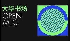 噗哧脱口秀|杭州周二大华书场开放麦