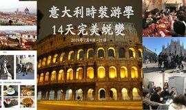 14天意大利时装游学,时尚之都米兰系统课程加买手奢侈品调研