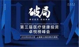 2019第三届医疗投资卓悦榜峰会