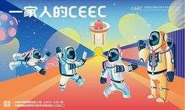 一家人的 CEEC - 科技创新教育亲子互动展