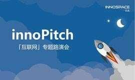 InnoSpace玄武丨项目招募: innoPitch x 云投汇「互联网」专题路演会