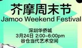 24/3 時尚休閑社交新模式【芥摩周末节】首次登陆深圳