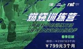 RST燃烧训练营【上海站】:用最科学的训练方法获得最有效的无伤进步