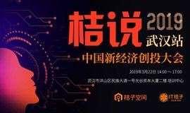 桔说2019武汉站:中国新经济创投大会