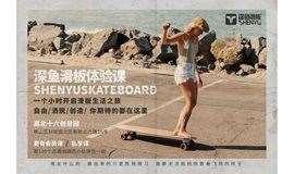 【第55期:深鱼滑板体验课】一个小时带你速成入门滑板!