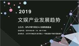 GPLP2019 文娱产业发展趋势