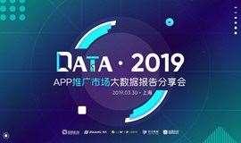 DATA 2019-APP推广市场大数据报告分享会